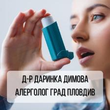 Д-р Даринка Димова - Алерголог град Пловдив
