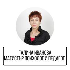 Галина Иванова – Магистър психолог и педагог град София