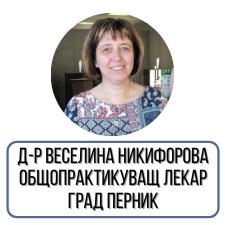 Д-р Веселина Никифорова - общопрактикуващ лекар град Перник