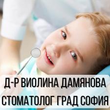 Д-р Виолина Дамянова - Стоматолог град София