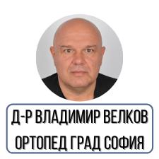 Д-р Владимир Велков - Ортопед град София