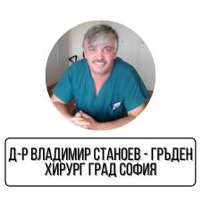 Д-р Владимир Станоев - Гръден хирург град София