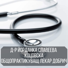Д-р Йорданка Славеева Коцовска - Общопрактикуващ лекар град Добрич