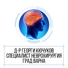 Д-р Георги Кючуков - Специалист неврохирургия град Варна