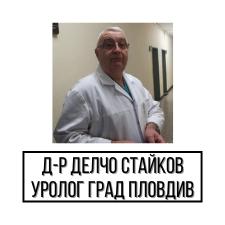 Д-р Делчо Стайков - Уролог град Пловдив