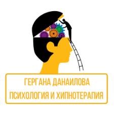 Гергана Данаилова – Психология и хипнотерапия град Бургас