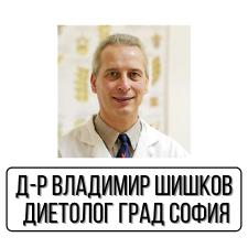 Д-р Владимир Шишков - Диетолог град София