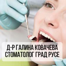 Д-р Галина Ковачева - Стоматолог град Русе