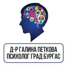 Д-р Галина Петкова - психолог град Бургас