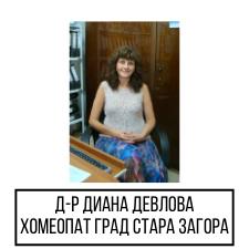 Д-р Диана Девлова - хомеопат град Стара Загора