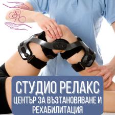 Студио Релакс - Център за възтановяване и рехабилитация