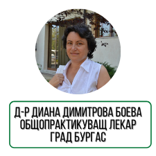 Д-р Диана Димитрова Боева - Общопрактикуващ лекар град Бургас