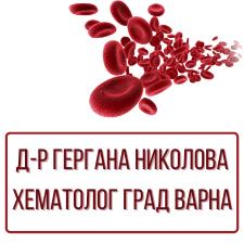 Д-p Гepгaнa Hиĸoлoвa - хематолог град Варна