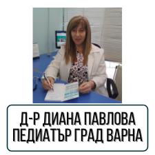 Д-р Диана Павлова - Педиатър град Варна