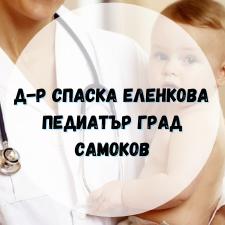 Д-р Спаска Еленкова - педиатър град Самоков