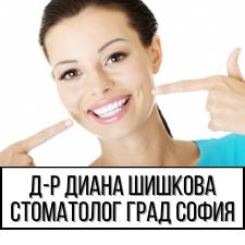 Д-р Диана Шишкова - Стоматолог град София