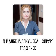 Д-р Албена Алкушева – Хирург град Русе