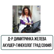 Д-р Димитринка Желева - Акушер-гинеколог град София