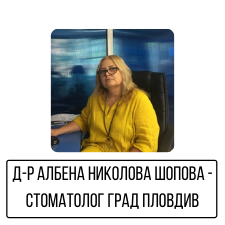 Д-р Албена Николова Шопова - стоматолог град Пловдив