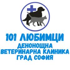 101 Любимци - денонощна ветеринарна клиника град София
