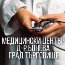 Медицински център Д-р Бонева - град Търговище