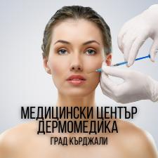 Медицински център Дермомедика - град Кърджали