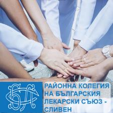 Районна колегия на Българския лекарски съюз - град Сливен