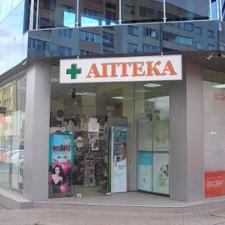 Аптеки Прополис - аптеки град София