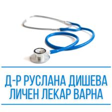 Д-р Руслана Дишева - Личен лекар Варна