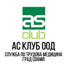 АС Клуб ООД - служба по трудова медицина град София
