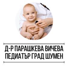 Д-р Парашкева Вичева - Педиатър град Шумен