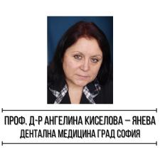 Дентална медицина град София Проф. д-р Ангелина Киселова – Янева, дмн