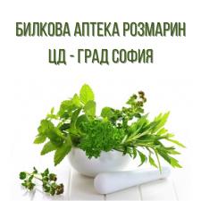 Билкова аптека Розмарин ЦД - град София