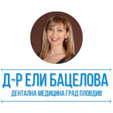 Д-р Ели Бацелова - Дентална медицина, гр. Пловдив