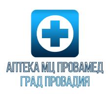 Аптека МЦ Провамед - Аптека град Провадия