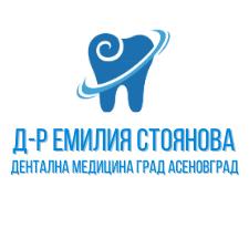 Д-р Емилия Стоянова - Дентална медицина град Асеновград