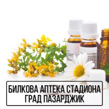 Билкова аптека Стадиона - град Пазарджик