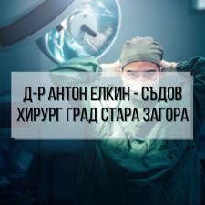Д-р Антон Елкин - съдов хирург град Стара Загора