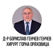 Д-р Борислав Генчев Генчев – Хирург Горна Оряховица