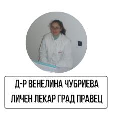 Д-р Венелина Чубриева - личен лекар град Правец