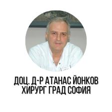Доц. д-р Атанас Йонков - Хирург град София