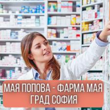Мая Попова - Фарма Мая град София