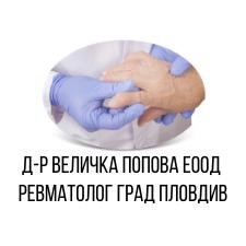 Д-р Величка Попова ЕООД - Ревматолог град Пловдив