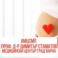 АМЦСМП Проф. д-р Димитър Стаматов - Медицински център град Варна