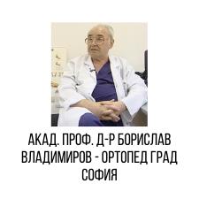 Акад. проф. д-р Борислав Владимиров - Ортопед град София