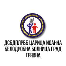 ДСБДПЛРББ Царица Йоанна - Белодробна болница град Трявна