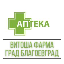 Аптека Витоша Фарма - град Благоевград ГУМ