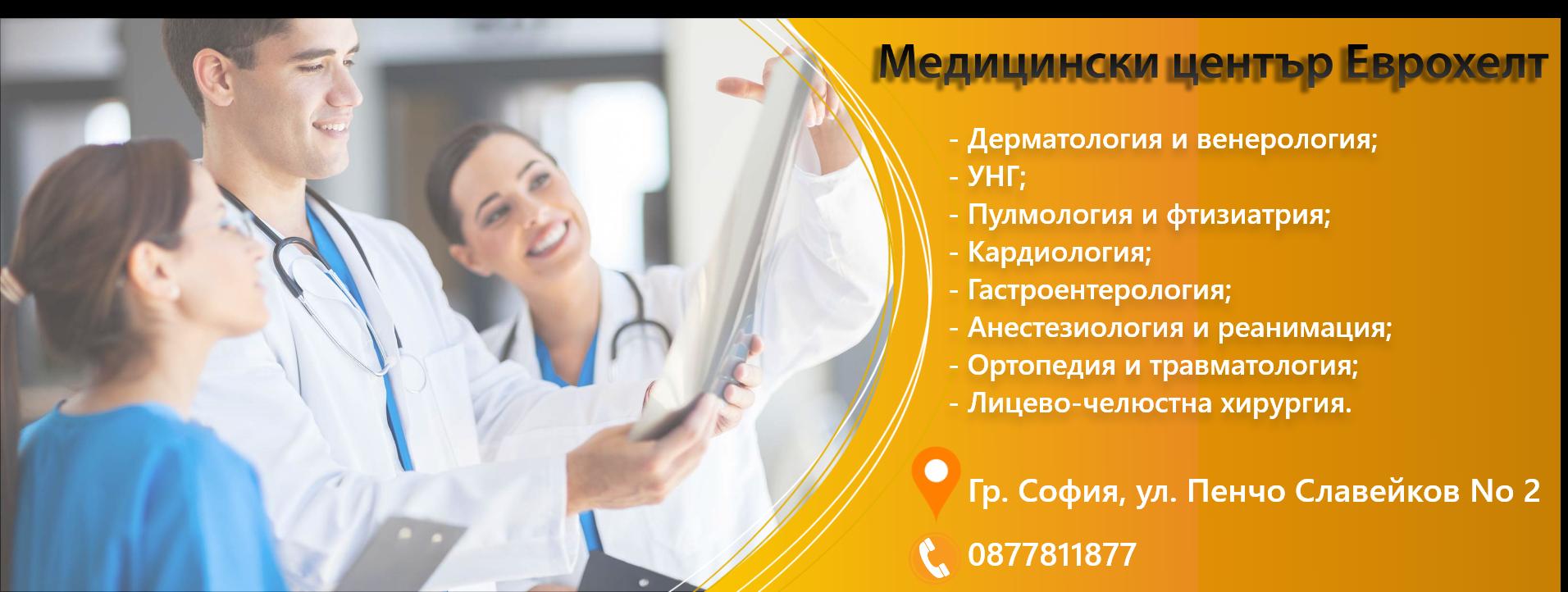 Медицински център Еврохелт