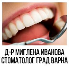 Д-р Миглена Иванова – Стоматолог град Варна