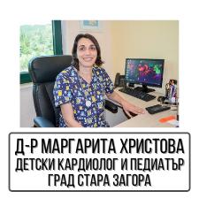 Д-р Маргарита Христова – Детски кардиолог и педиатър град Стара Загора
